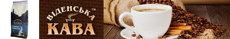 Віденська кава кофе