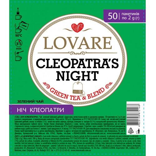 Чай Lovare Cleopatras Night 50 пакетов